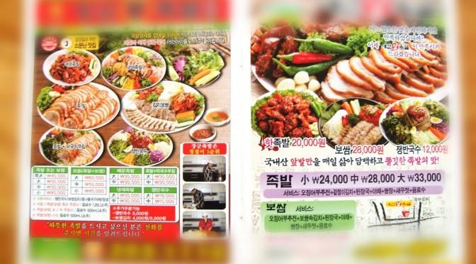 la cuisine coréenne livrée à domicile!! | kimshii - Cuisine Livree A Domicile