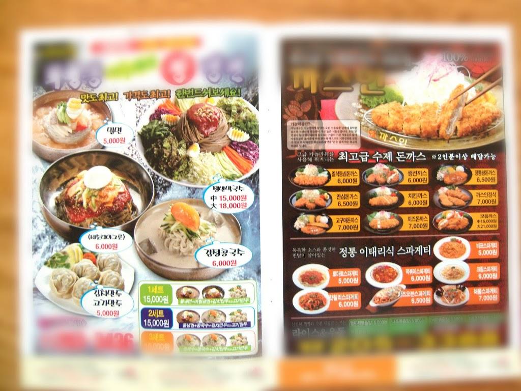 La cuisine cor enne livr e domicile kimshii - Plats cuisines a domicile ...