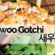Brochettes de crevettes au vin blanc (Saewoo Gotchi)